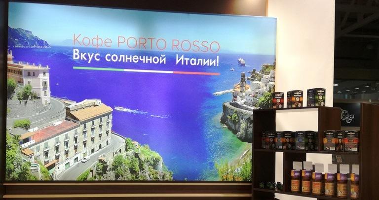 Porto Rosso – вкус Италии на «МЕТРО Экспо 2017»